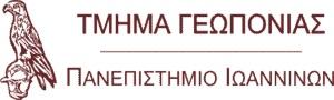 logo τμήμα γεωπονίας Πανεπιστημίου Ιωαννίνων